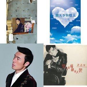 ComeOn許志安演唱會 (預習歌單1)