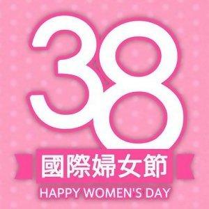 [福茂精選歌單] 38國際婦女節
