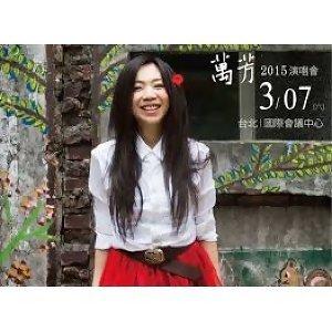 2015萬芳演唱會:原來的地方