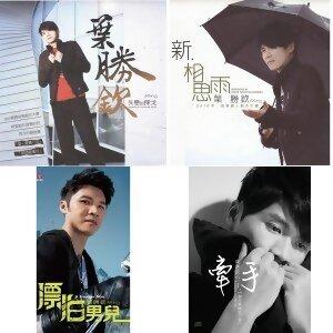 葉勝欽 - 熱門歌曲