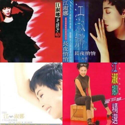 江淑娜 (Nana Chiang) - 歷年精選