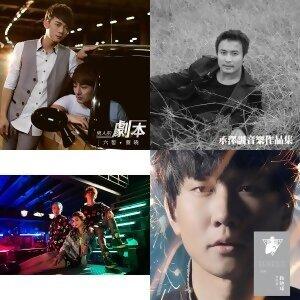 華語流行新歌