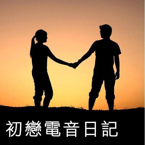 初戀電音日記