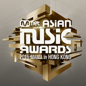 2016 MAMA 得奖名单