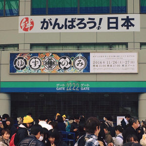柚子「柚彈柚唱」1126東京巨蛋演唱會精華