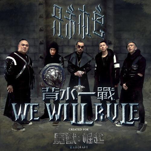 兄弟本色G.U.T.S. (姚中仁、張震嶽、頑童MJ116) - WE WILL RULE 背水一戰