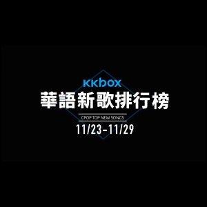 KKBOX華語新歌排行榜 (11/23-11/29)