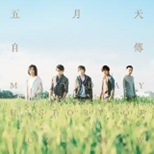 五月天 (Mayday) - 自传 (history of Tomorrow)