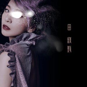 田馥甄如果PLUS演唱會預習歌單