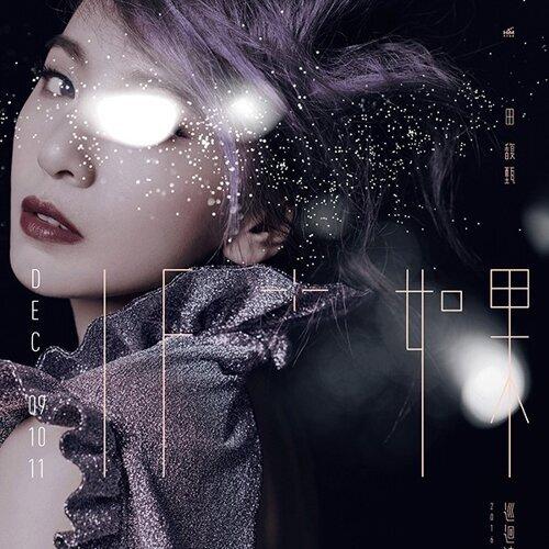 如果 田馥甄巡迴演唱會PLUS倒數暖身歌單