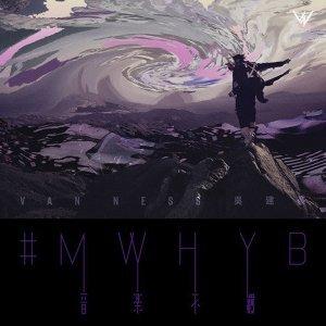 #MWHYB音樂不羈