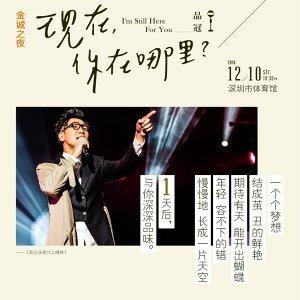 重溫品冠「現在,你在哪裡?」台北場演唱會