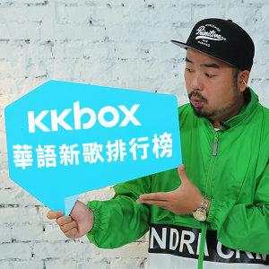 KKBOX華語新歌排行榜 (11/30-12/6)