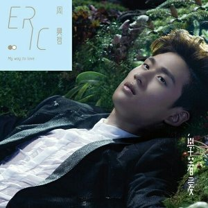 Eric 周興哲 - 學著愛 (My Way to Love)
