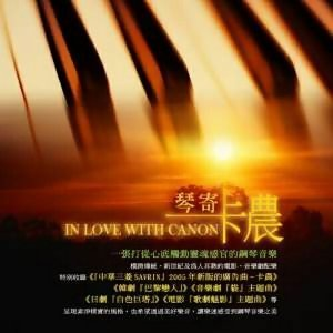 IN LOVE WITH CANON (琴寄卡農) - 琴寄卡農 (IN LOVE WITH CAN