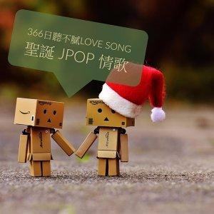 366日聽不膩LoVe-sOnG  12月号|耶誕JPOP。