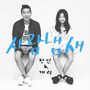 韓式節奏藍調