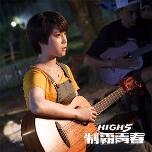 唱著你說不出口的愛 #HIGH5