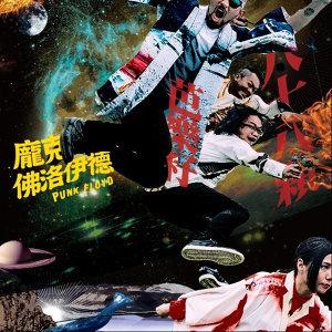 2016台灣搖滾歌曲十選