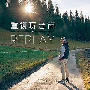 阿春爸:重複玩台南Replay