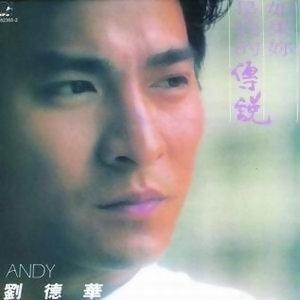 劉德華 (Andy Lau) - 如果你是我的傳說