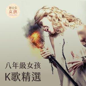 八年級女孩K歌精選(不定期更新)
