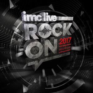 ROCK ON! 2017 跨年演唱会