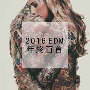 2016EDM百首回顧