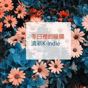 冬日裡的暖陽 清新K-indie