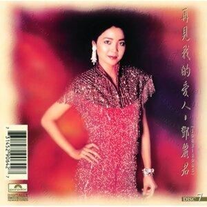 鄧麗君 (Teresa Teng) - 歌曲點播排行榜