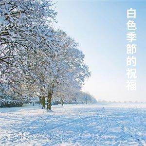 白色季節的祝福