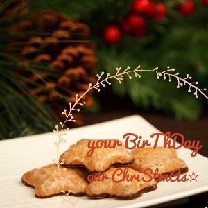 祢の誕生日。我們的聖誕節。
