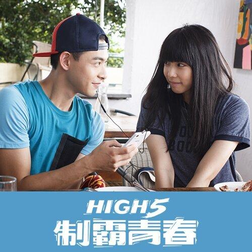 想與你聽著同一首歌 #HIGH5