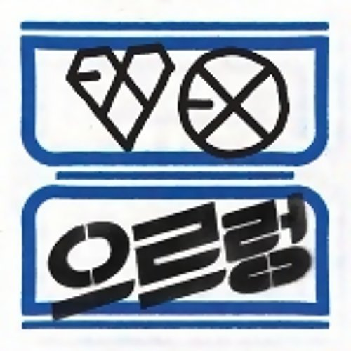 我的最愛(EXO)