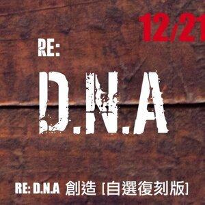 20161221復刻DNA創造