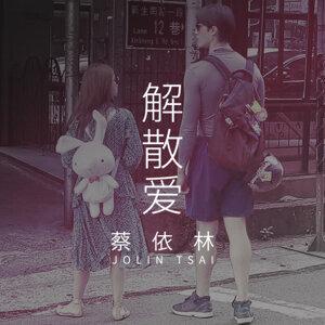 蔡依林(Jolin Tsai) - 解散爱