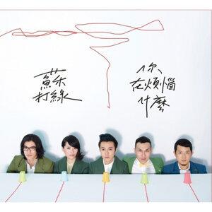 青峰參與詞曲創作音樂作品集 (2000 ~ 2016/12)