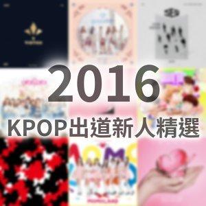 2016 KPOP出道新人精選