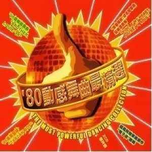 The Most Powerful Dancing Collegtion (80動感舞曲最精選) -  M(80動感舞曲最精選)
