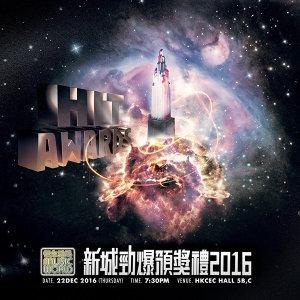 新城勁爆頒獎禮2016
