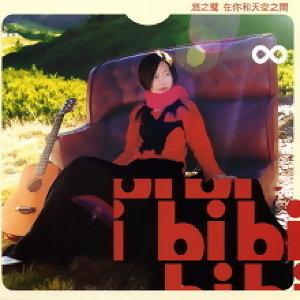 趙之璧 (Bibi Chao) - 熱門歌曲