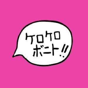 Kero Kero Bonito 歴代の人気曲