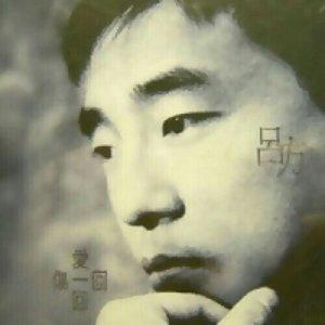 吕方 (Lui Fong) - 爱一回伤一回
