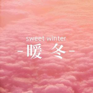 暖冬必聽!甜度超標暖心情歌
