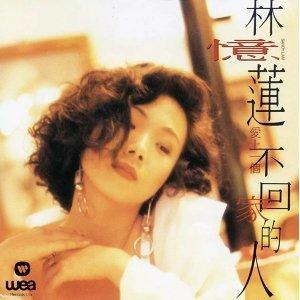 林憶蓮《愛上一個不回家的人》 發行 26 週年!