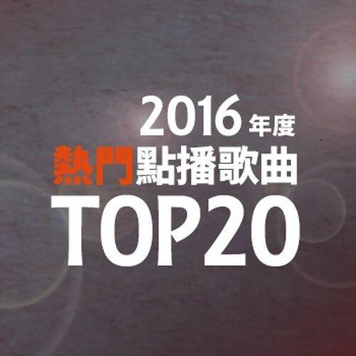 2016熱門點播金曲TOP20