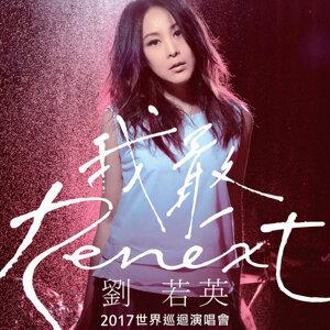 劉若英《我敢RENEXT》世界巡迴演唱會澳門站預習