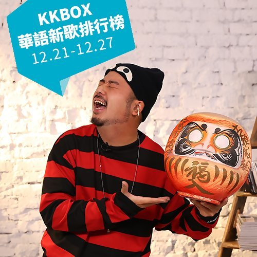 KKBOX華語新歌排行榜 (12/21-12/27)