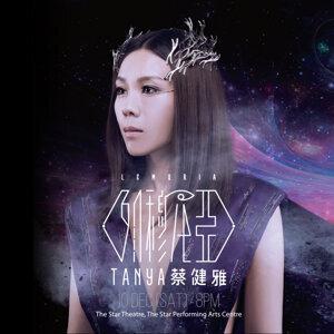 蔡健雅《列穆尼亚LEMURIA》演唱会新加坡站