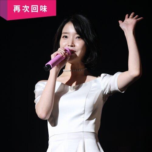 2017 IU 台北演唱會歌單!